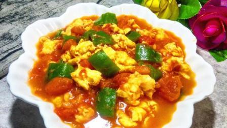色香味俱全的番茄炒蛋, 酸甜开胃有营养, 做法超简单