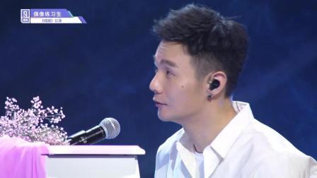 《偶像练习生》李荣浩温情献唱《戒烟》 陈立农尤长靖歌声催泪!