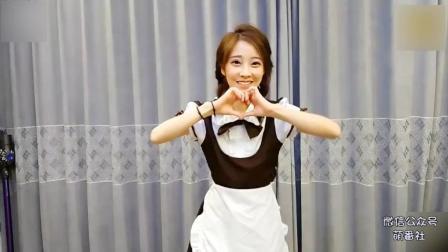 冯提莫《佛系少女》手势舞, 想看看她穿女仆装的样子吗