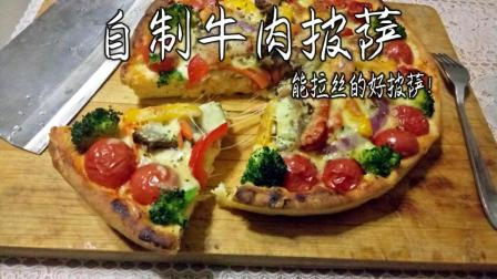 【披萨】用烤箱自制牛肉披萨! 能拉丝的披萨才是好披萨~[vlog58]