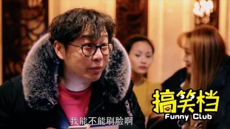 杭州男子因为和几位美女喝咖啡, 刷脸请客后已经没脸回家了, 怎么办? 【搞笑档】