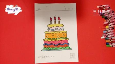 儿童画画教学视频, 给生日蛋糕涂色  亲子绘画涂色大全
