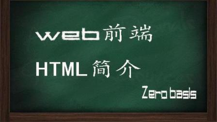 web前端教程 第一章: HTML简介及常用标签