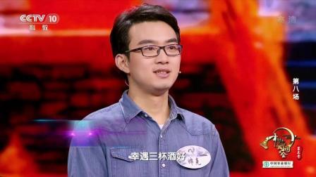[中国诗词大会]帅克: 答题不紧张紧张的是聊天