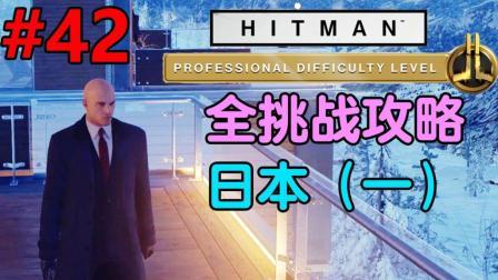 魅影天王《杀手6》专业难度 第42期 日本(一)只穿西装的沉默刺客-烟雾缭绕-亲自告别 全挑战攻略解说 最高画质