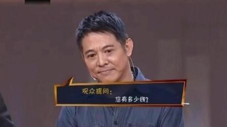 撒贝宁问李连杰: 你有多少钱? 李连杰回答厉害了