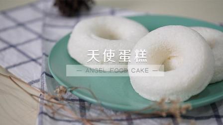 洁白如雪, 轻盈细腻的天使蛋糕, 每个女孩都想咬一口