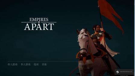 卡通画风帝国时代《帝国之间》中国试玩演示