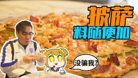 """探店︱配菜可以无限加的披萨, 老板说""""欢迎来吃穷我""""!"""