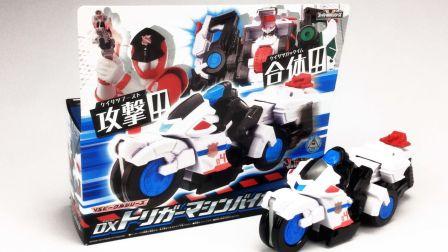 【玩家角度】DX 扳机战车骑手 快盗VS警察 战队 合体机器人载具