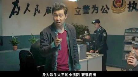 愚人节《我说的都是真的》爆笑上映, 小沈阳、陈意涵助阵, 刘仪伟自编自导