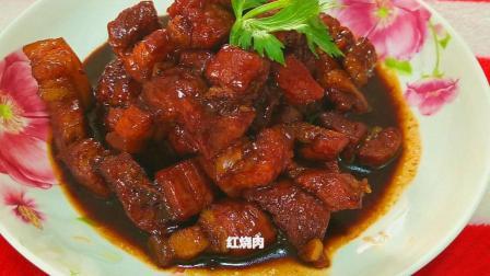 """厨师长教你""""红烧肉""""的家常做法, 一看就会, 不油不腻, 好看又好吃!"""