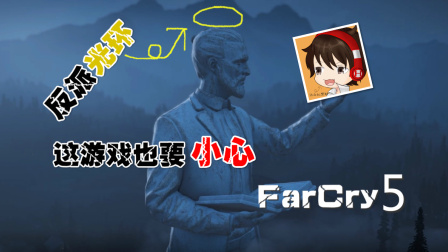 【黑洞】这游戏反派光环也要小心啊。。。丨FARCRY5(孤岛惊魂5)