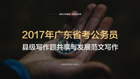 2017年广东省考公务员申论写作题共享和发展范文写作