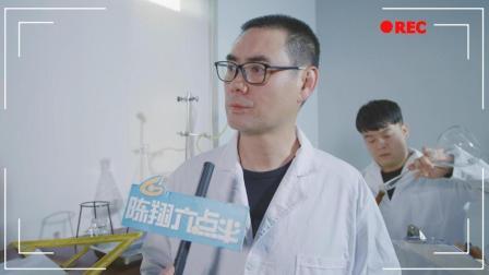 陈翔六点半: 民间科学家这样研究螃蟹, 活该他走红!
