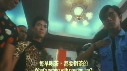 黑帮老大被徐锦江用枪指着吓尿了! 古天乐才是兄弟多钞票多家伙多!
