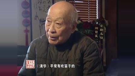 百年曲人 第三辑 第四集  黉门清音(下)