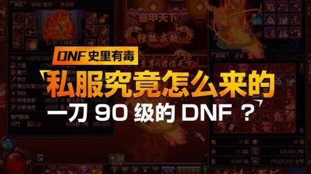 《DNF史里有毒》Vol.4 一刀90级? DNF私服究竟是怎么来的?