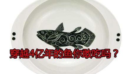 中国科学家发现一条来自4亿年前的鱼, 竟存活在我们身边! 你吃过吗?