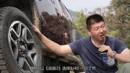 汽车使用小知识! 战狼2同款越野车! 国产硬汉BJ40, 到底行不行?