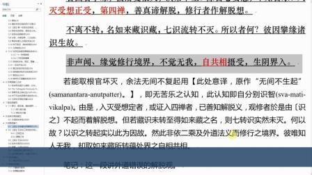 中国佛教史17-楞伽经-五住地-如来藏藏识