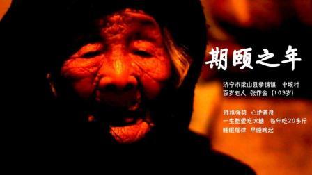 #期颐之年#济宁农村103岁的老奶奶, 一辈子就爱吃冰糖, 每年她能吃下20多斤