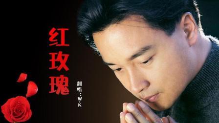 一首改编版《红玫瑰》纪念张国荣逝世15周年, 一开口便泪目了!