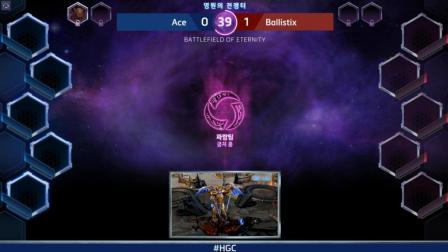 Ballistix vs ACE 韩国风暴英雄HGC2018第七周第二日