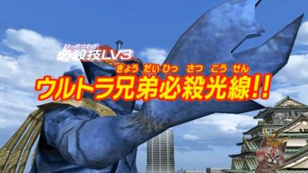 大怪兽格斗终极竞技场DX70: 帝国星人大必杀