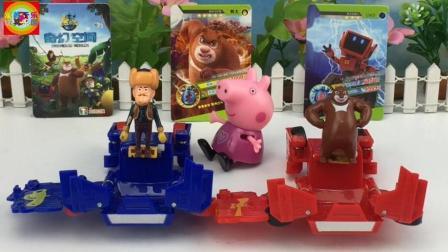 寓教于乐玩具拆箱 第一季 粉红佩佩猪玩熊出没光头强变形玩具车拆箱 120