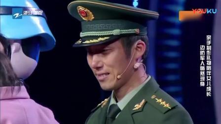 中国梦想秀边防军人悄然现身 亲手制作礼物陪伴女儿成长_高清