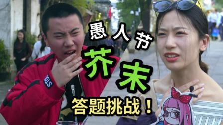 """愚人节特辑: 街头""""芥末""""答题挑战! 看谁能笑到最后?"""