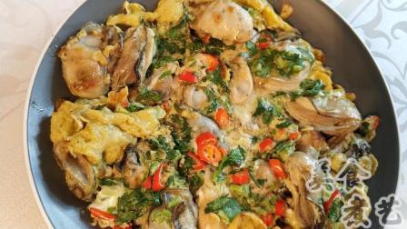 家庭版生蚝的做法, 省时又简单, 美味营养又健康, 鲜嫩好吃到根本停不下来