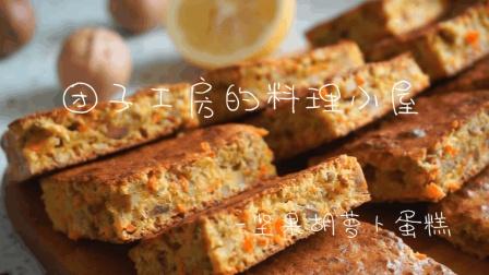 团子工房的料理小屋-坚果胡萝卜蛋糕