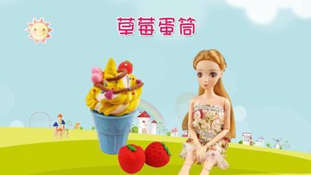 益起玩奇趣屋手工乐园 教你DIY流口水的仿真甜品食玩,快来手工制作豪华的双色草莓蛋筒冰激淋吧