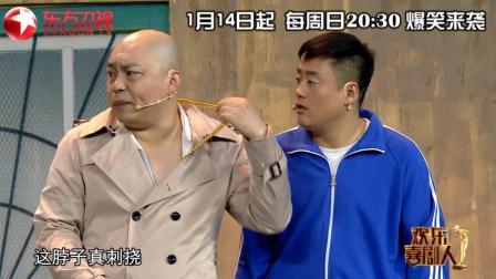 欢乐喜剧人: 程野领儿子相亲, 为炫富居然秀出八百米大金链?