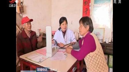 抚州市东乡区家庭医生团队送健康入户