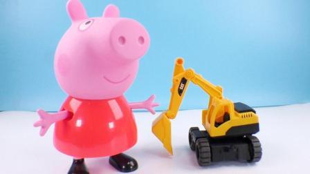 粉红猪小妹的新款挖土车玩具, 可以运送美味的蛋糕、煎蛋