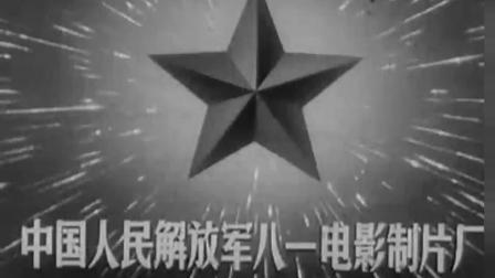 地雷战【电影.1962年】_超清