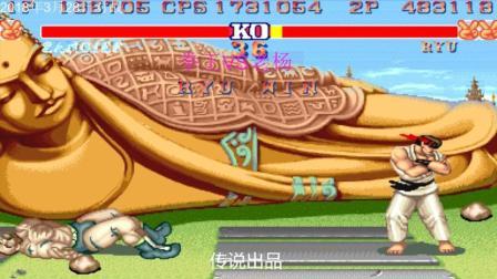 街霸2, 这种目押技和抓投技, 完全秒杀拳皇, 3月28日战况_3
