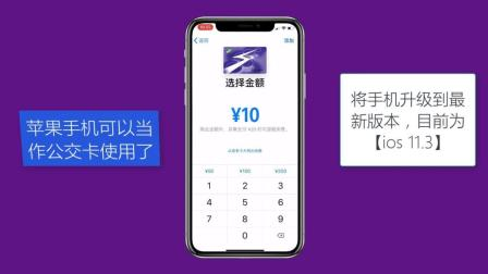 苹果手机可以当公交卡使用了, 北京, 上海首先享受