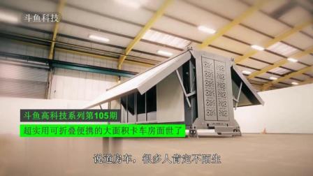超实用可折叠便携的大面积卡车房面世