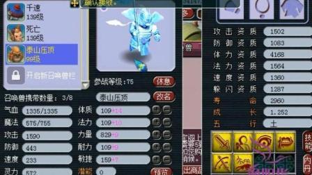 梦幻西游: 老王2万买号强行弄回十年前的平民号, 骨灰玩家来打个分