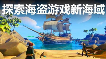 探索海盗游戏新海域——《盗贼之海》鉴赏【就知道玩游戏16】