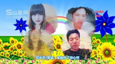 贵州山歌《有一种爱叫放手》演唱: 司光平 罗猛 陈文美 詹燕