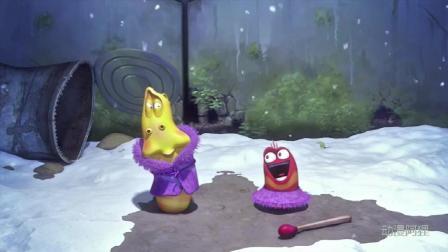 爆笑虫子: 小红抢了小黄的毛衣, 结果被火烧了