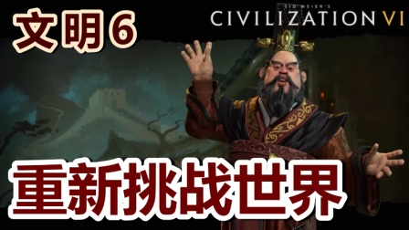 文明6 世界之中国