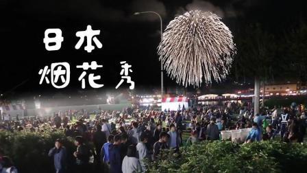 超强台风没遇上, 却赶上了日本的巨型烟花秀, 逛吃逛吃 马叔日本