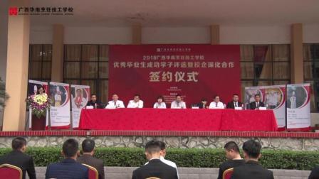 2018年广西华南烹饪技工学校成功学子报告会