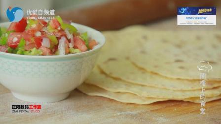 墨西哥玉米饼·阁楼上的食堂第三季家厨百味